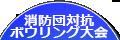 天草市消防団対抗チャリティーボウリング大会