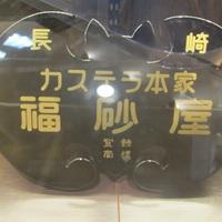 長崎土産はこれ