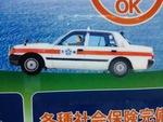 天草タクシー(株)