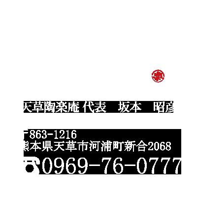 天草 陶楽庵