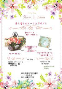 お花と香りのヒーリングギフト
