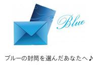 ブルーの封筒を選んだあなたへ♪