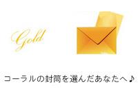 ゴールドの封筒を選んだあなたへ♪
