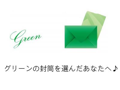 グリーン封筒