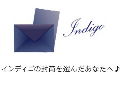 インディゴ封筒