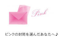 ピンクの封筒を選んだあなたへ♪