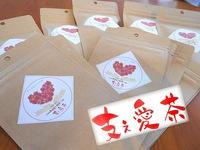天草から「支え愛茶」を、愛のこもった文字をいただきました。