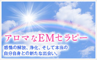 EMセッションを長崎:大村で
