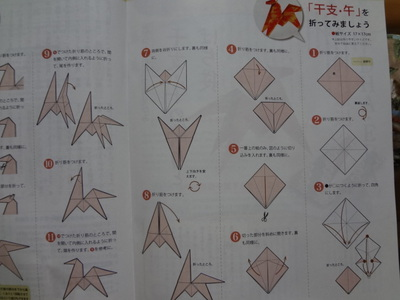 簡単 折り紙 折り紙 馬 折り方 : dainijinsei.kataranna.com