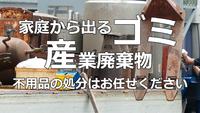 産業廃棄物・一般廃棄物処理業務