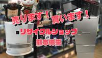 リサイクルショップ熊本伸栄