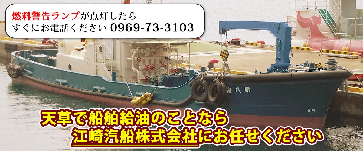 江崎汽船 天草牛深の石油取り扱い業