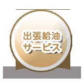 出張給油サービス(工事現場)