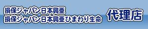 損保ジャパン日本興亜・損保ジャパン日本興亜ひまわり生命 代理店
