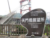まだ通れなかった 新天門橋