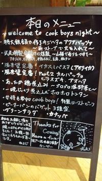 料理男子night開催!
