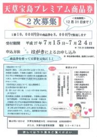 天草宝島プレミアム商品券