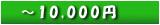 ~10000円