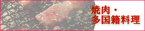 焼肉・多国籍料理