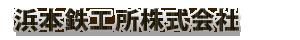 船舶部品の販売修理は、浜本鉄工所株式会社