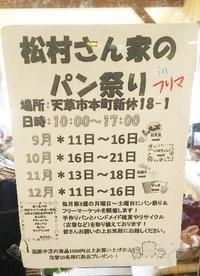 松村さん家のパンでパン祭り