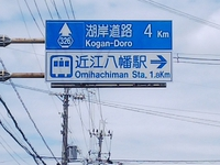 滋賀と言えば琵琶湖