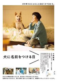 映画『犬に名前をつける日』