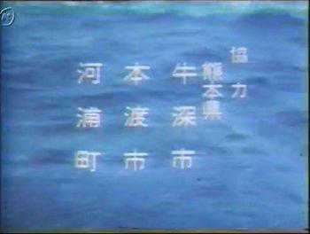 連載:はじめての「牛深八景」:...