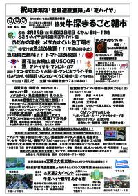 牛深朝市情報0819