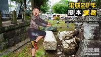平成28年熊本地震風化させないために【05】