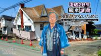 平成28年熊本地震風化させないために【28】