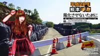 平成28年熊本地震風化させないために【35】