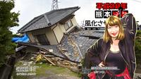 平成28年熊本地震風化させないために【36】