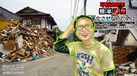 平成28年熊本地震風化させないために【38】