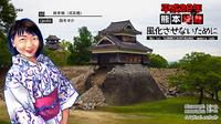 平成28年熊本地震風化させないために【39】