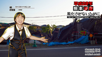 平成28年熊本地震風化させないために【40】