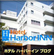 ホテル・ハーバーイン ブログはこちら