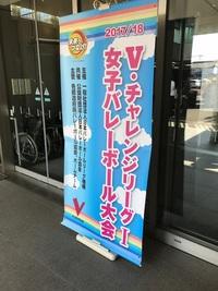 岡山シーガルズがやって来た!!
