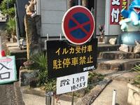 要注意!罰金1万円!!