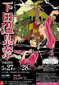 下田温泉祭♪♪