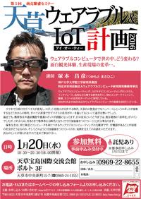 ITセミナーを開催します!1月20日 第5回商売繁盛セミナー「天草ウェアラブル&IoT計画」by 塚本昌彦氏