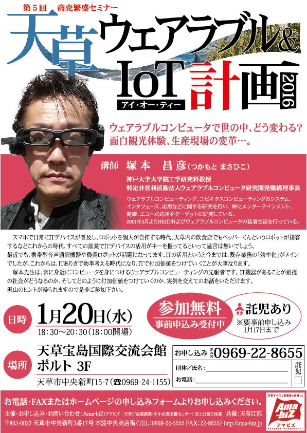 1月20日 第5回商売繁盛セミナー「天草ウェアラブル&IoT計画」開催!by 塚本昌彦氏チラシ