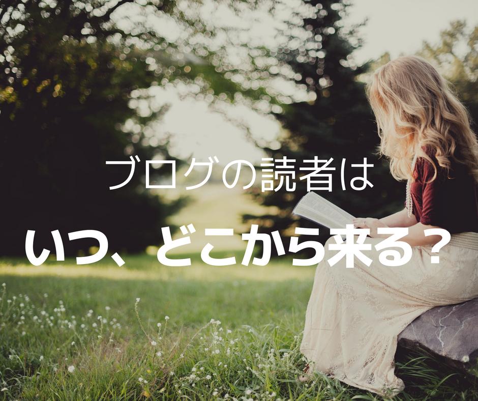 【参加無料・読まれるブログセミナー6月13日(火)開催!】ブログの読者はいつ、どこから来る?