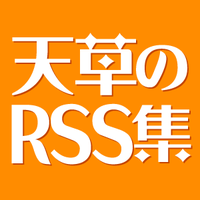 天草の新着ニュース、イベント情報のRSS集