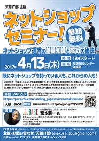 【天草 &BASE】ネットショップセミナーチラシ