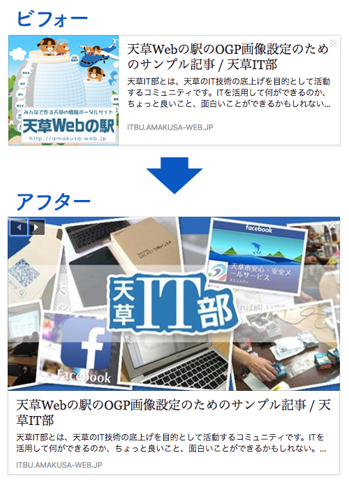 天草Webの駅OGPビフォー・アフター