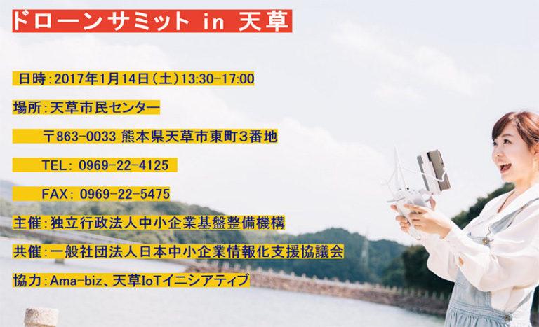 【IoT】ドローンサミット in 天草 1月14日(土)開催!