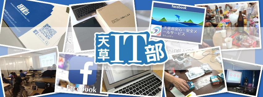 天草IT部Facebookページカバー画像