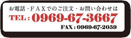 お電話でのご注文は0969-67-3667