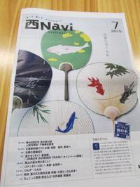 JR西日本の機内新聞に掲載されました